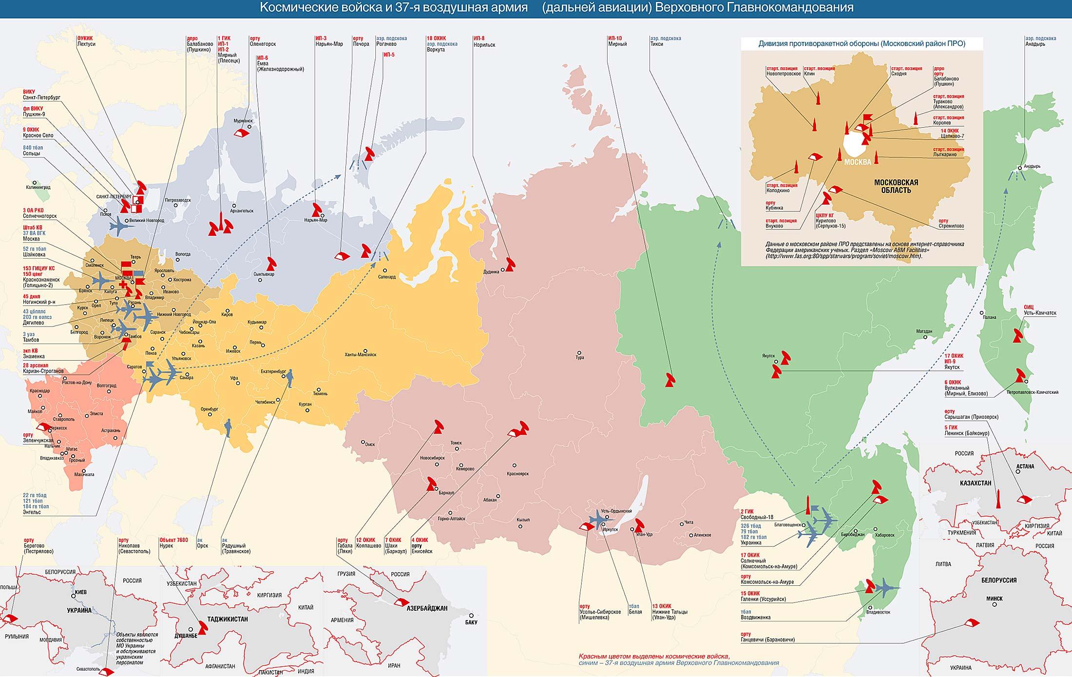 Военно космические войска россии где находятся военные части список